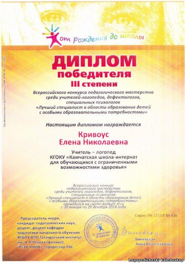 Логопедический конкурс для воспитателей